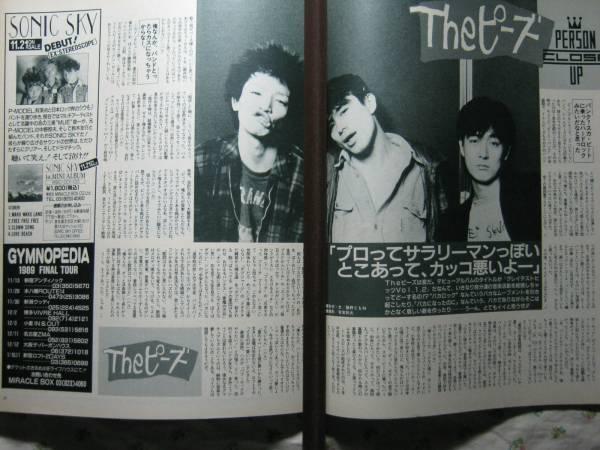 '90【プロってサラリーマンぽくて格好悪い】 ピーズ ♯