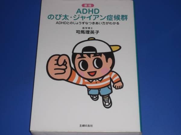 ☆新版 ADHD のび太 ジャイアン症...