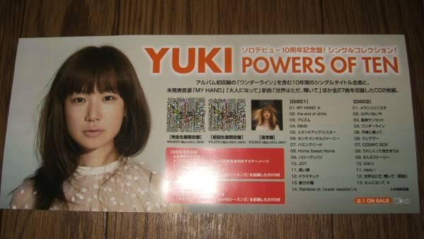 ■ミニポスターCF2■ YUKI/POWERS OF TEN 非売品!