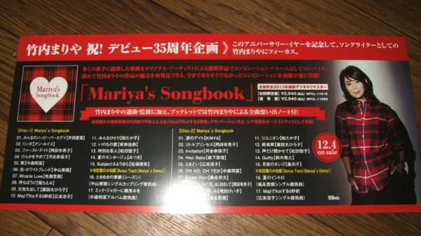 ■ミニポスターCF5■ 竹内まりや/Mariya's Songbook 非売品!
