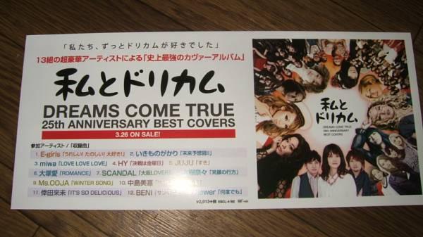 ■ミニポスターCF6■ 私とドリカム DREAMS COME TRUE 非売品!