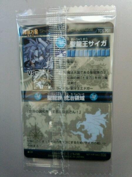神羅万象チョコ TCS P01 聖龍王サイガ 非売品_画像2