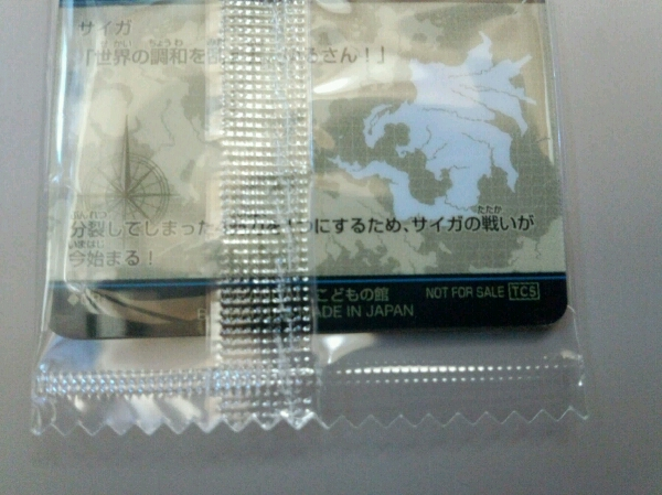 神羅万象チョコ TCS P01 聖龍王サイガ 非売品_画像3