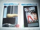 ta kana si* camera * chain News 2 pcs. set 1992