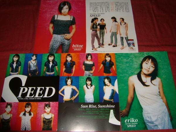 【切り抜き】 SPEEDスピード K8