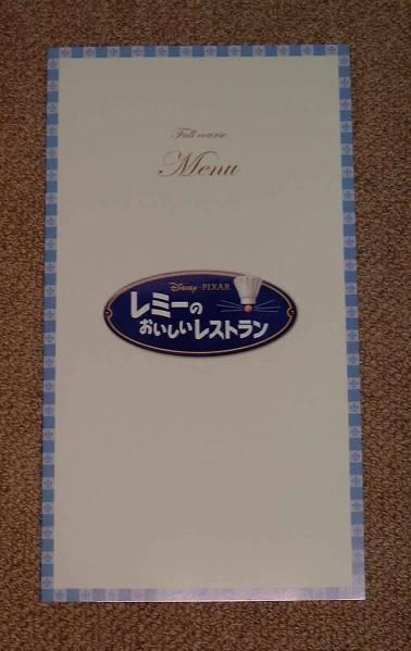 「レミーのおいしいレストラン」プレスシート ディズニーグッズの画像