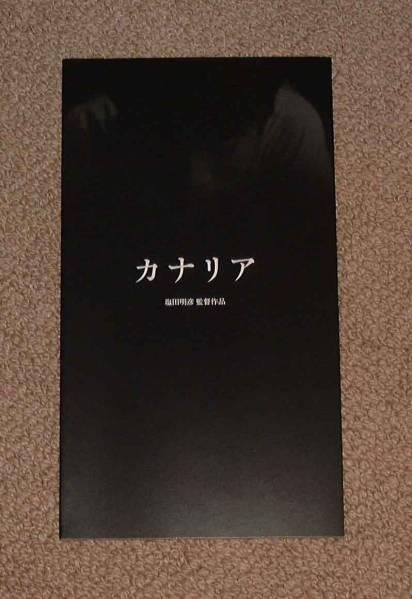 「カナリア」プレスシート:石田法嗣/谷村美月/りょう グッズの画像