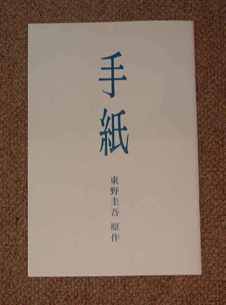 「手紙」プレスシート:山田孝之/玉山鉄二/沢尻エリカ グッズの画像