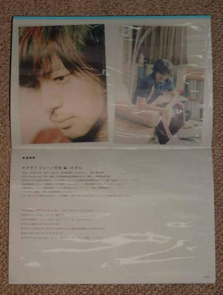 「ゆれる」プレスシート:オダギリジョー/真木よう子 グッズの画像