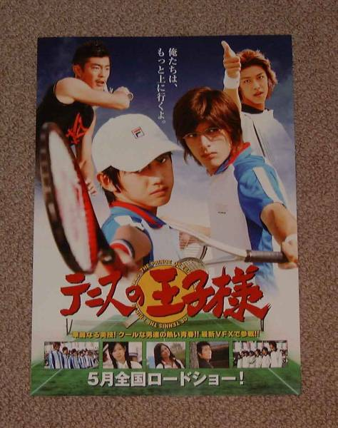 「テニスの王子様」プレスシート:本郷奏多/城田優 グッズの画像