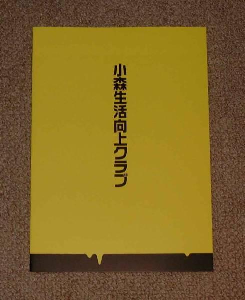 「小森生活向上クラブ」プレス:古田新太/栗山千明 グッズの画像