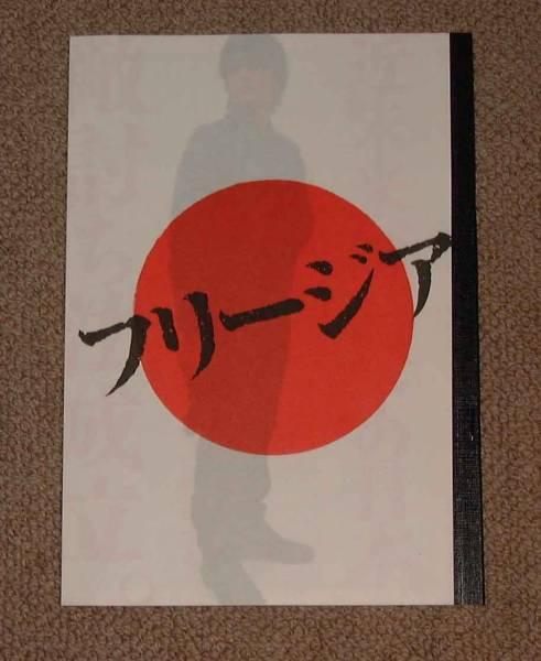 「フリージア」プレスシート:玉山鉄二/つぐみ/西島秀俊 グッズの画像