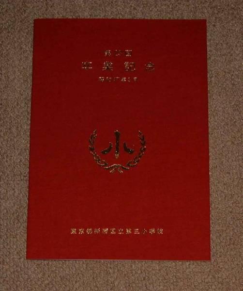 「20世紀少年 最終章」プレス:唐沢寿明/豊川悦司/平愛梨 グッズの画像