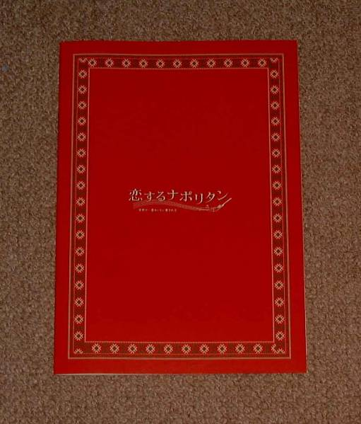 「恋するナポリタン」プレス:相武紗季/眞木大輔/塚本高史 グッズの画像