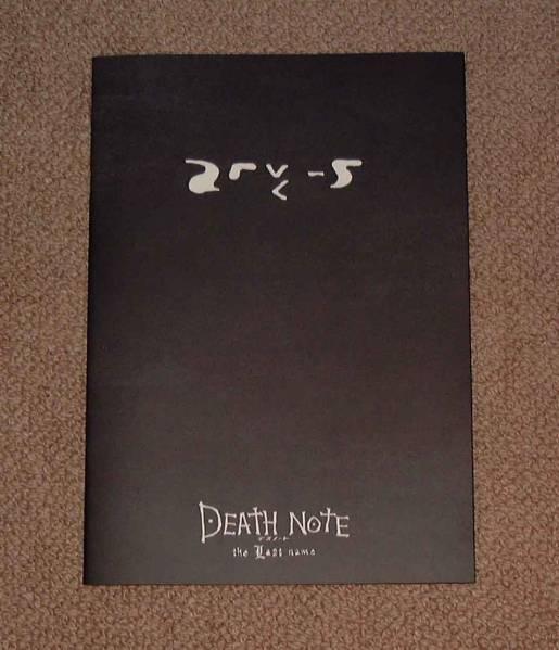 「DEATH NOTE デスノート the Last name」本プレスシート グッズの画像