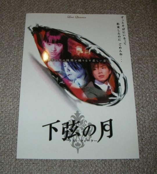 「下弦の月」プレスシート:栗山千明/成宮寛貴 グッズの画像