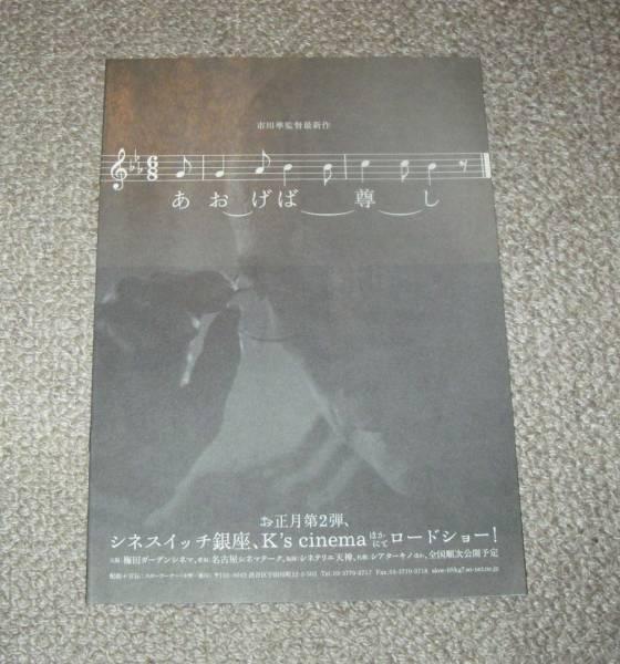 「あおげば尊し」プレスシート:テリー伊藤/薬師丸ひろ子 コンサートグッズの画像