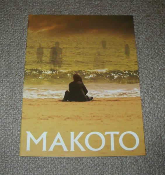 「MAKOTO」本プレスシート:東山紀之/和久井映見 コンサートグッズの画像