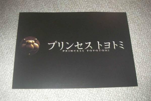 「プリンセス トヨトミ」本プレス:堤真一/綾瀬はるか/岡田将生 グッズの画像