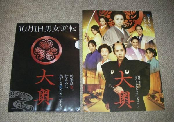 「大奥」プレス2種セット(折れ有):二宮和也/柴咲コウ ライブグッズの画像