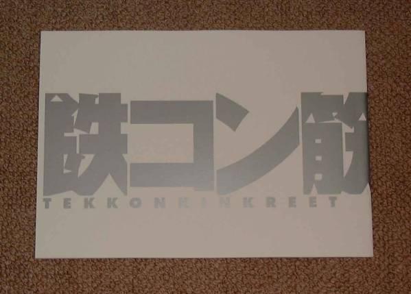 「鉄コン筋クリート」プレスシート:声/二宮和也・蒼井優 グッズの画像