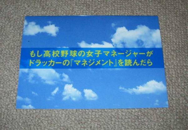 「もしドラ」プレスシート:前田敦子/瀬戸康史/峯岸みなみ グッズの画像