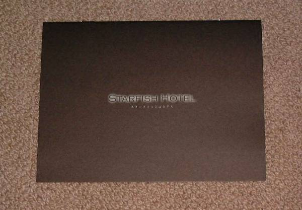 「スターフィッシュホテル」プレスシート:佐藤浩市/木村多江 グッズの画像