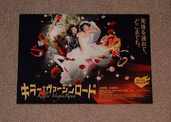 「キラー・ヴァージンロード」プレスシート:上野樹里/木村佳乃 グッズの画像