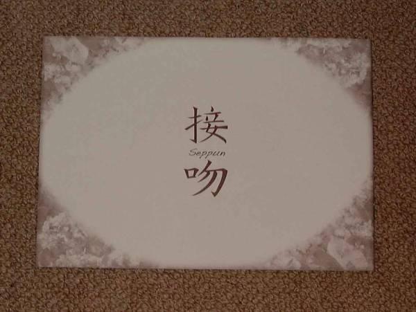 「接吻」プレスシート:小池栄子/豊川悦司/仲村トオル グッズの画像