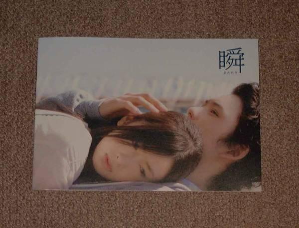 「瞬(またたき)」プレスシート:北川景子/岡田将生/大塚寧々 グッズの画像