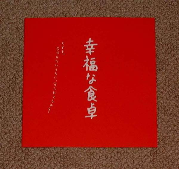 「幸福な食卓」本プレス:北乃きい/勝地涼/平岡祐太 グッズの画像
