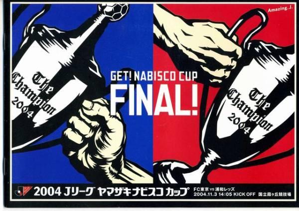 ナビスコカップ 2004 FC東京vs浦和レッズ パンフ カード付