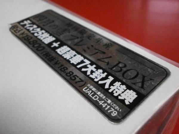 April Snow Premium Box 四月の雪 エイプリルショウプレミアムボックス ペヨンジュン ソンイェジン イムサンヒョ キムグァンイル 韓国 韓流 コンサートグッズの画像