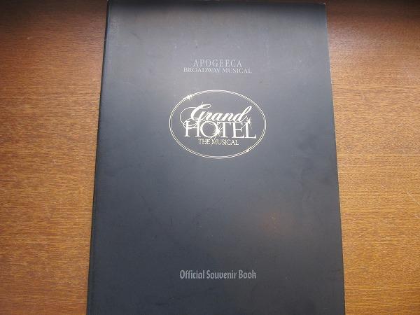 ミュージカルパンフ「グランドホテル」1991年●L.モンテヴェッキ