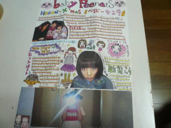 ★激レア★aiko FC会報 Baby Peenats vol.2 第2号 1999年