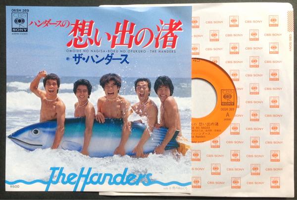 「ザ・ハンダース」の画像検索結果