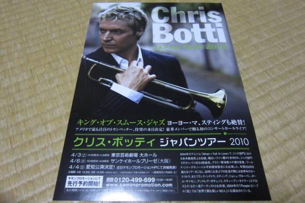 クリス・ボッティ chris botti 来日 告知 チラシ トランペット