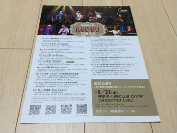 カシオペア casiopea ライブ 告知 チラシ 2015 cd 発売 ツアー
