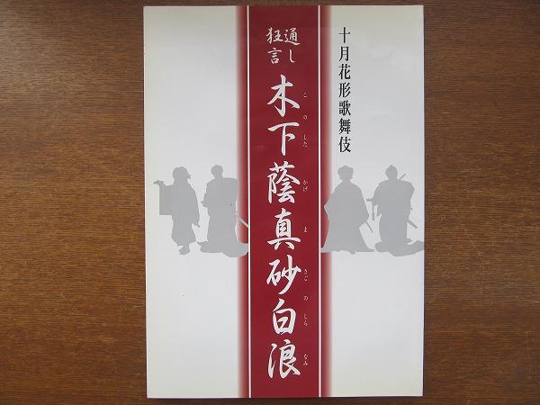 歌舞伎パンフ「通し狂言木下蔭真砂白浪」2001●翫雀橋之助染五郎