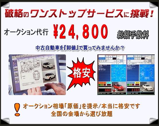 全国対応 中古車 オートオークション 代行費用24,800円 相場情報_手数料24800円のみ原価で買えます