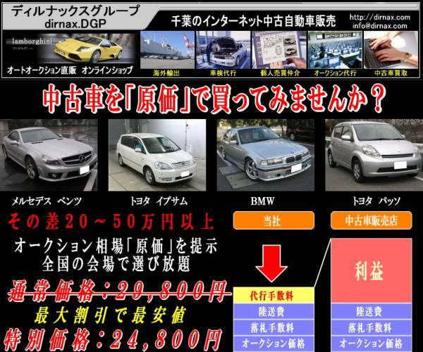 全国対応 中古車 オートオークション 代行費用24,800円 相場情報_毎日全国の会場より希望車を選べます