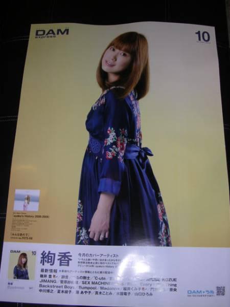 最終出品 絢香 DAM 2009年10月 B1サイズ 特大ポスター