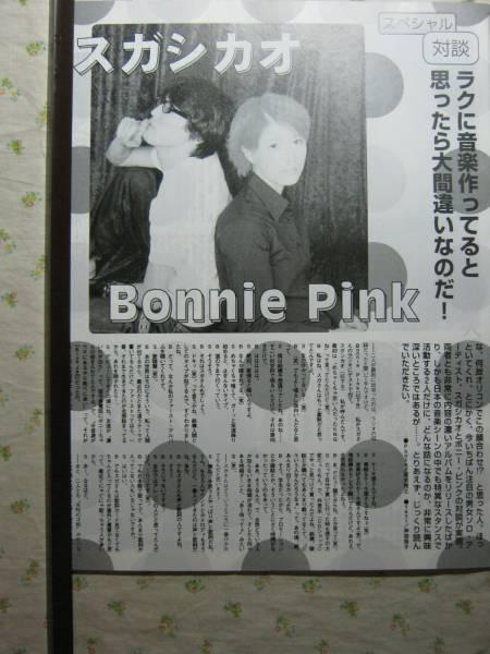 '98【対談 スガシカオ × Bonnie Pink 】♯