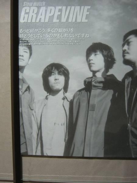 '99【心境の変化 田中和将】GRAPEVINE ♯