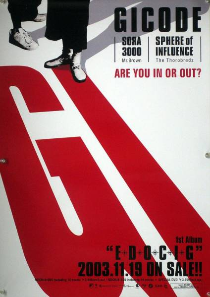 GICODE SORA3000 SPHERE of INFLUENCE B2ポスター (1J01012)