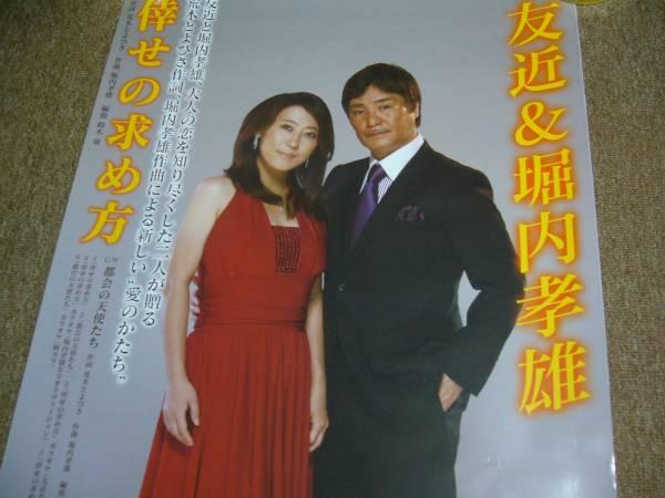貴重レア B2大 ポスター 友近&堀内孝雄 倖せの求め方