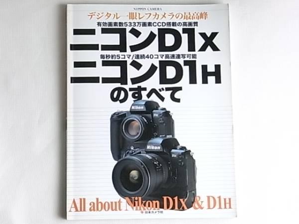 ニコン D1X ニコンD1H のすべて All about Nikon D1X & D1H