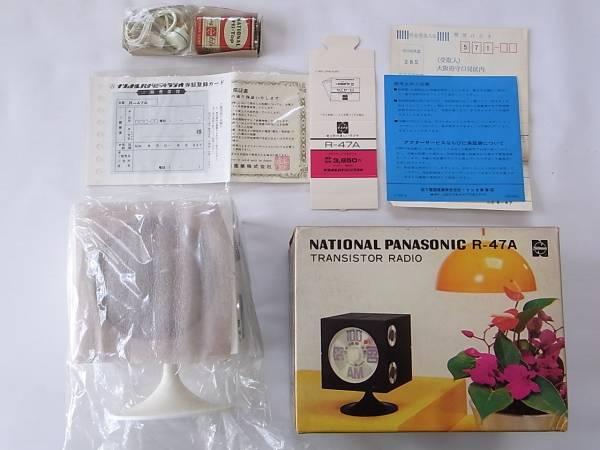 デッドストック 70年代 ナショナル R-47A ラジオ 白 スペースエイジ_画像1