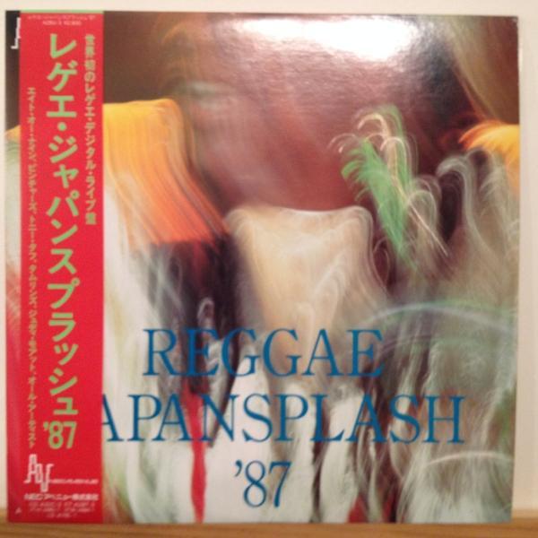 ◆VA/Reggae Japan Splash◆STAND BY ME ライブカバー!レア!_画像1