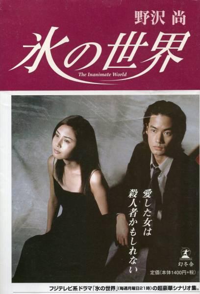 【シナリオ集】ドラマ『氷の世界』◆主演:松嶋菜々子/竹野内豊◆